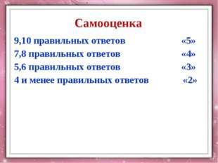 9,10 правильных ответов «5» 7,8 правильных ответов «4» 5,6 правильных ответов