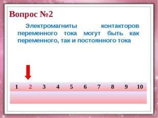 Вопрос №2 Электромагниты контакторов переменного тока могут быть как перемен