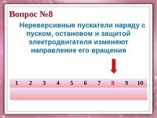 Вопрос №8 Нереверсивные пускатели наряду с пуском, остановом и защитой элект
