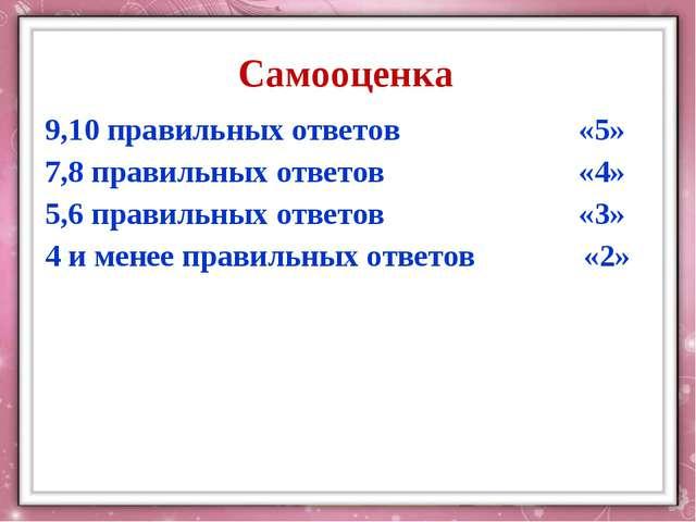 9,10 правильных ответов «5» 7,8 правильных ответов «4» 5,6 правильных ответов...