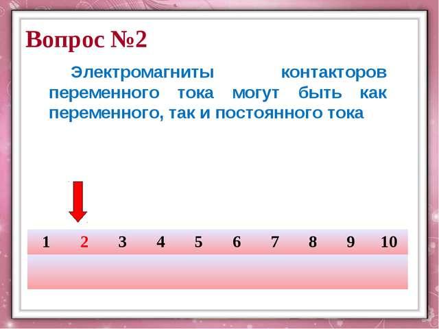 Вопрос №2 Электромагниты контакторов переменного тока могут быть как перемен...