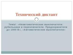 ТемЫ: «Неавтоматические выключатели: рубильники и переключатели. Предохраните