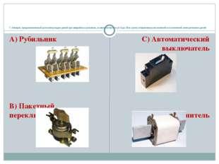 7. Аппарат, предназначенный для коммутации цепей при аварийных режимах, а та