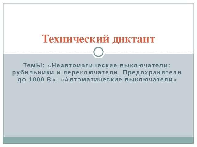 ТемЫ: «Неавтоматические выключатели: рубильники и переключатели. Предохраните...