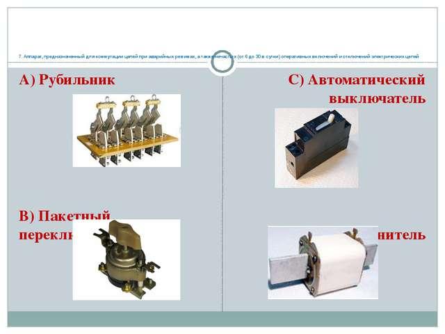 7. Аппарат, предназначенный для коммутации цепей при аварийных режимах, а та...