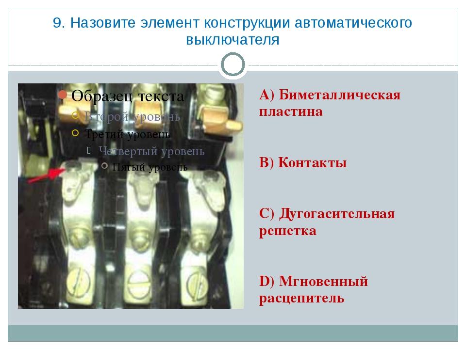 9. Назовите элемент конструкции автоматического выключателя А) Биметаллическа...