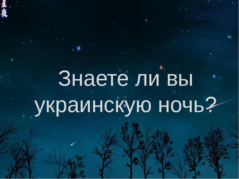 Знаете ли вы украинскую ночь?