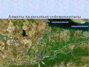 Алматы қаласының сейсмокартасы