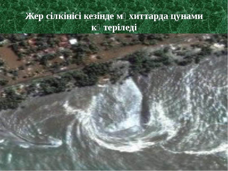 Жер сілкінісі кезінде мұхиттарда цунами көтеріледі