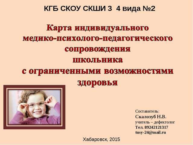КГБ СКОУ СКШИ 3 4 вида №2 Хабаровск, 2015 Составитель: Скалозуб Н.В. учитель...
