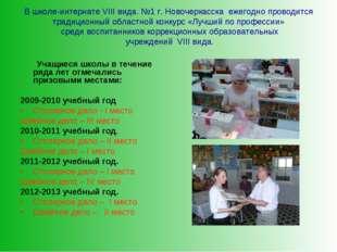 В школе-интернате VIII вида. №1 г. Новочеркасска ежегодно проводится традицио