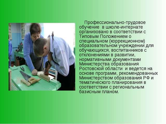 Профессионально-трудовое обучение в школе-интернате организовано в соответст...