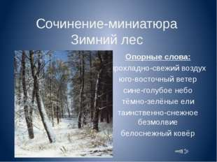 Сочинение-миниатюра Зимний лес Опорные слова: прохладно-свежий воздух юго-вос