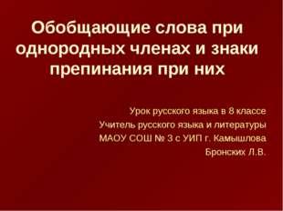 Обобщающие слова при однородных членах и знаки препинания при них Урок русско