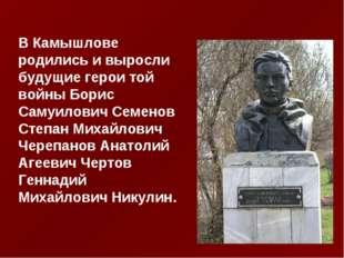 В Камышлове родились и выросли будущие герои той войны Борис Самуилович Семен