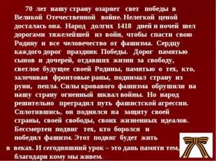 70 лет нашу страну озаряет свет победы в Великой Отечественной войне. Нелег