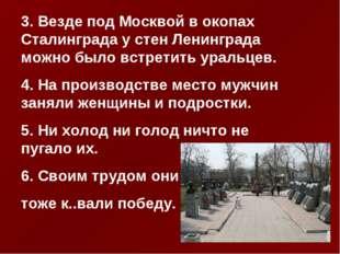 3. Везде под Москвой в окопах Сталинграда у стен Ленинграда можно было встрет
