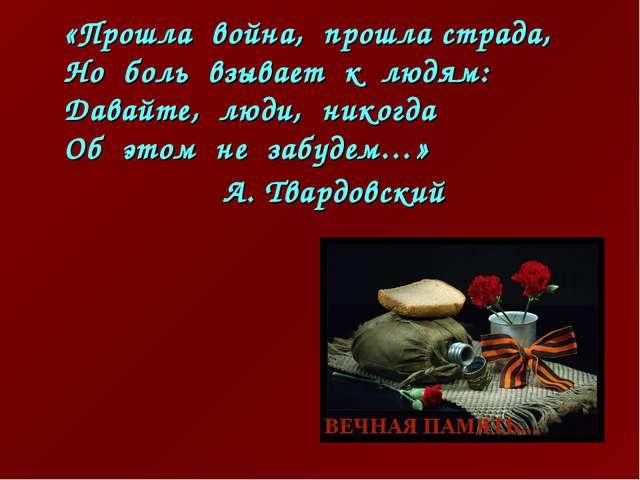 «Прошла война, прошла страда, Но боль взывает к людям: Давайте, люди, никогд...