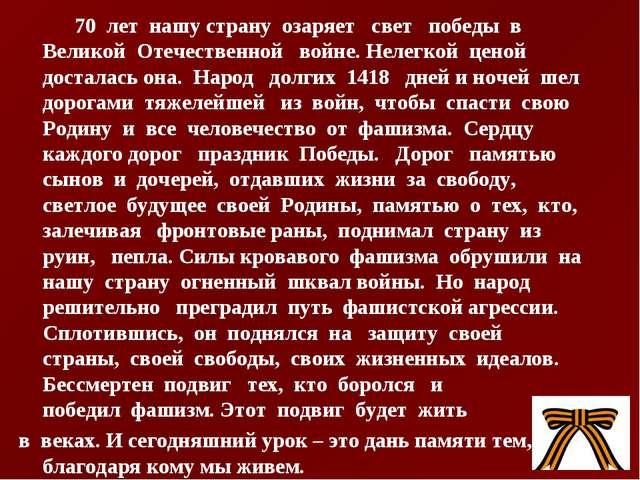 70 лет нашу страну озаряет свет победы в Великой Отечественной войне. Нелег...