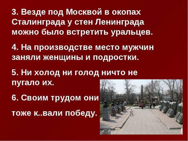 3. Везде под Москвой в окопах Сталинграда у стен Ленинграда можно было встрет...