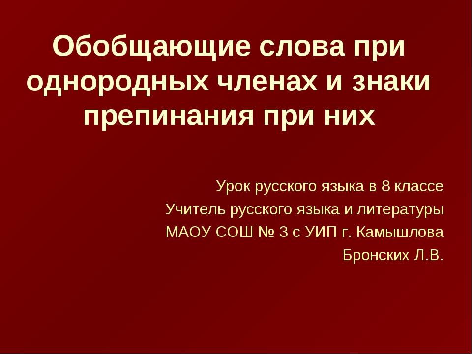 Обобщающие слова при однородных членах и знаки препинания при них Урок русско...