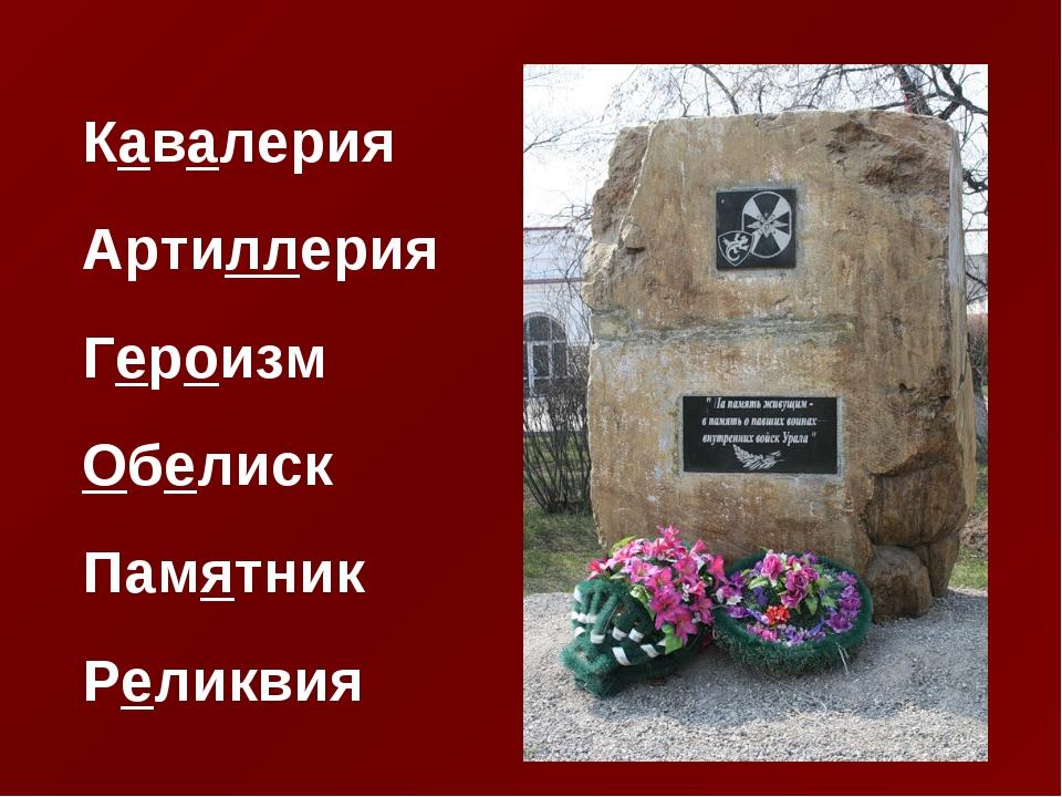 Кавалерия Артиллерия Героизм Обелиск Памятник Реликвия