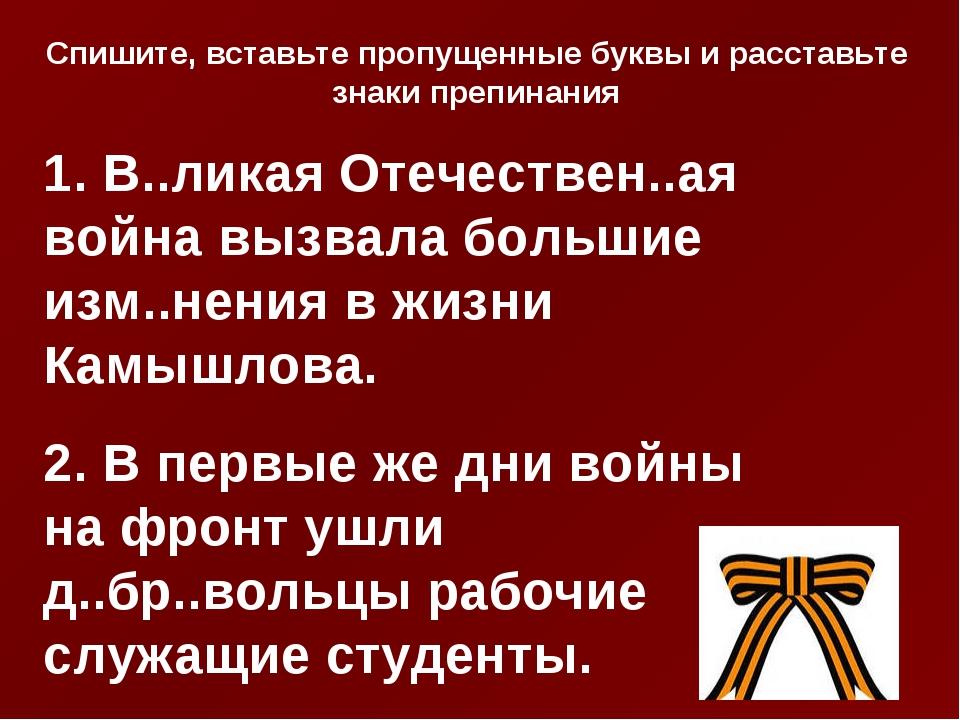 1. В..ликая Отечествен..ая война вызвала большие изм..нения в жизни Камышлова...