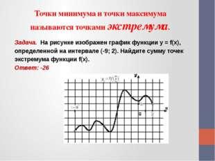 Точки минимума и точки максимума называются точками экстремума. Задача. На ри