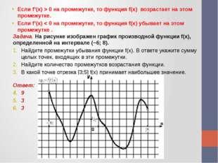 Если f'(x) > 0 на промежутке, то функция f(x) возрастает на этом промежутке.