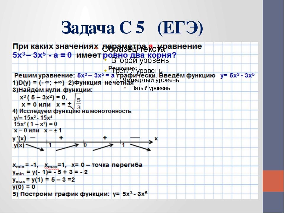 Задача С 5 (ЕГЭ)
