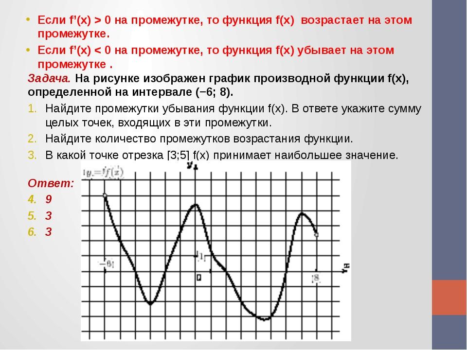 Если f'(x) > 0 на промежутке, то функция f(x) возрастает на этом промежутке....