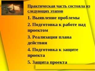 Практическая часть состояла из следующих этапов 1. Выявление проблемы 2. Подг