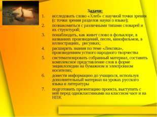 Задачи: исследовать слово «Хлеб» с научной точки зрения (с точки зрения разде