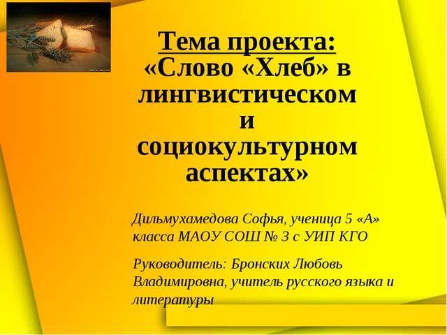 Тема проекта: «Слово «Хлеб» в лингвистическом и социокультурном аспектах» Дил...