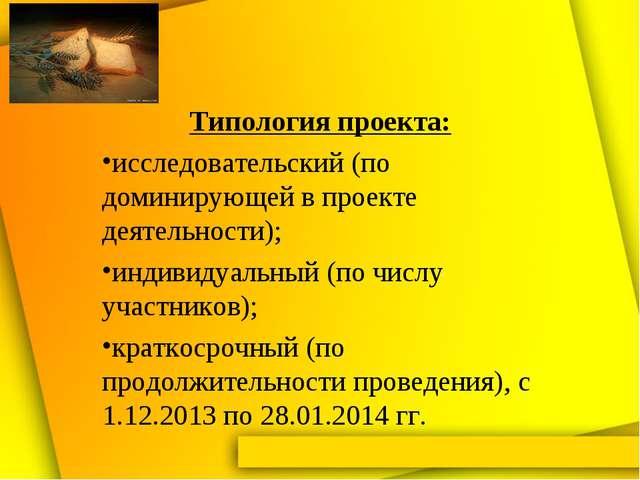 Типология проекта: исследовательский (по доминирующей в проекте деятельности)...