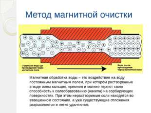 Метод магнитной очистки Магнитная обработка воды – это воздействие на воду по