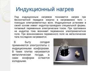 Индукционный нагрев Под индукционным нагревом понимается нагрев при бесконтак