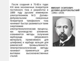 МИХАИЛ ОСИПОВИЧ ДОЛИВО-ДОБРОВОЛЬСКИЙ (1862—1919) После создания в 70-80-х го