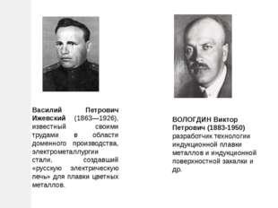 Василий Петрович Ижевский (1863—1926), известный своими трудами в области дом