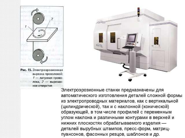 Электроэрозионные станки предназначены для автоматического изготовления детал...