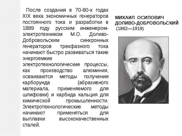 МИХАИЛ ОСИПОВИЧ ДОЛИВО-ДОБРОВОЛЬСКИЙ (1862—1919) После создания в 70-80-х го...
