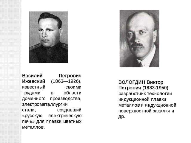 Василий Петрович Ижевский (1863—1926), известный своими трудами в области дом...