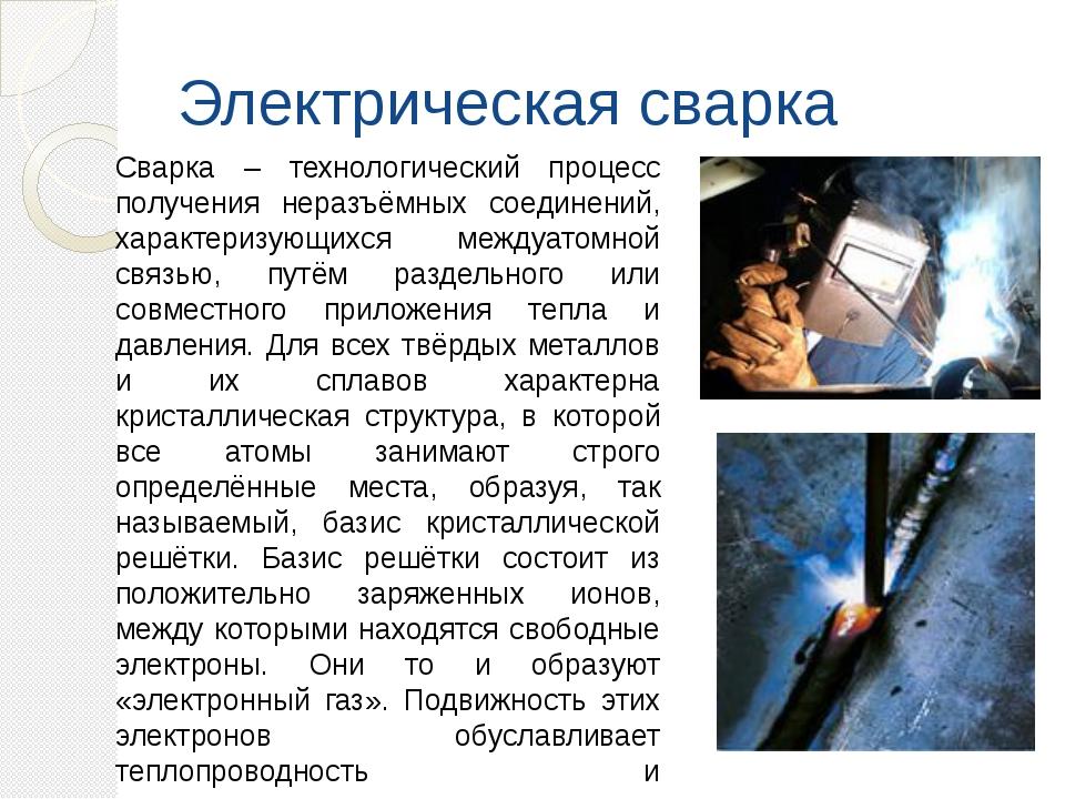 Электрическая сварка Сварка – технологический процесс получения неразъёмных с...