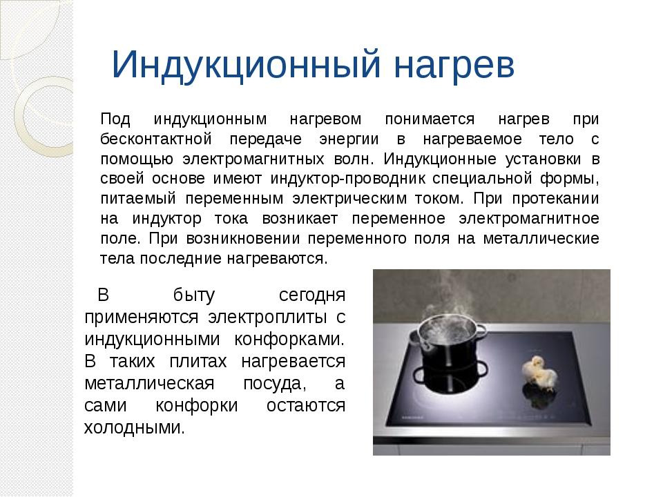 Индукционный нагрев Под индукционным нагревом понимается нагрев при бесконтак...