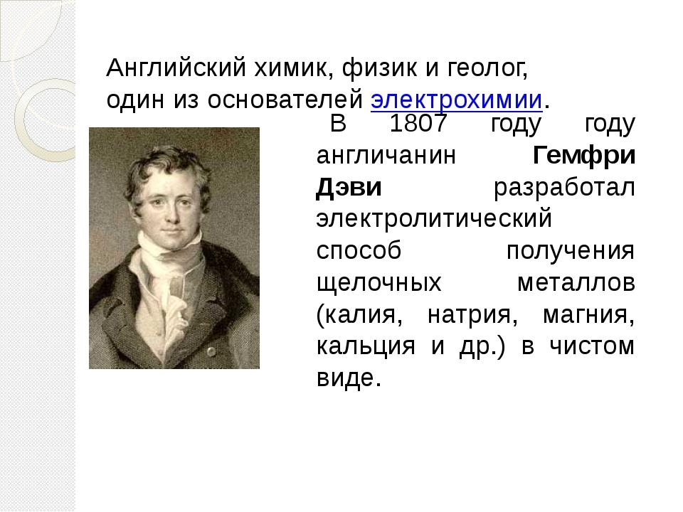 В 1807 году году англичанин Гемфри Дэви разработал электролитический способ...