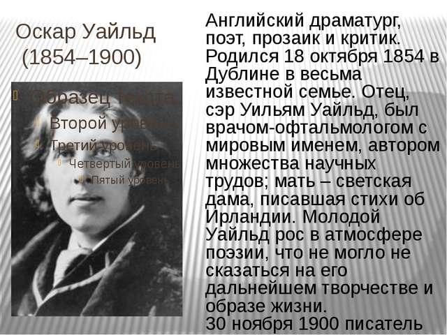 Оскар Уайльд (1854–1900) Английский драматург, поэт, прозаик и критик. Родилс...