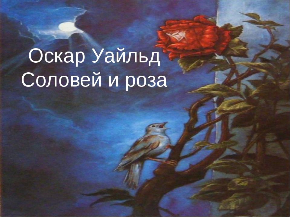 Оскар Уайльд Соловей и роза