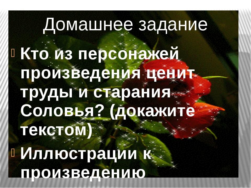 Домашнее задание Кто из персонажей произведения ценит труды и старания Соловь...