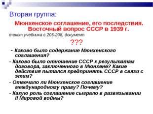 Вторая группа: Мюнхенское соглашение, его последствия. Восточный вопрос СССР