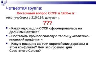 Четвертая группа: Восточный вопрос СССР в 1930-е гг. текст учебника с.210-214
